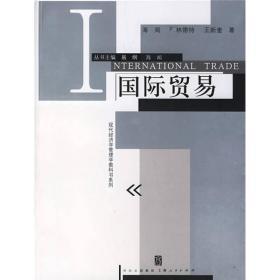 正版二手包邮 国际贸易 海闻 上海人民出版社 9787208045590