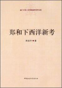 郑和下西洋新考:郑和下西洋新考