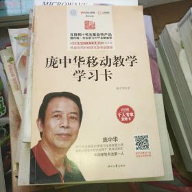 庞中华移动教学学习卡