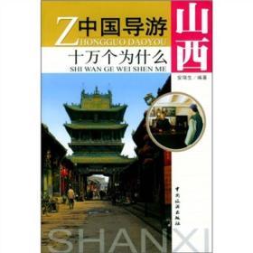 中国导游十万个为什么:山西