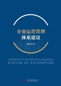 正版新书企业运营管理体系建设 专著 Constructin on the operational management system of enterprise