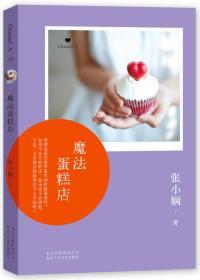 张小娴Channel A 03:魔法蛋糕店