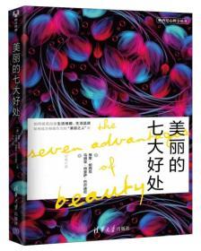 美丽的七大好处/帕西尼心理学丛书