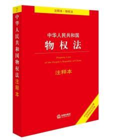 中华人民共和国物权法注释本(含最新民法总则含担保法注释)