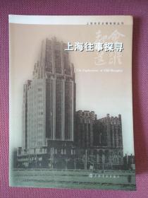 都会遗踪:上海往事探寻,(上海历史博物馆丛刊)