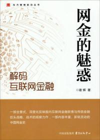 网金的魅惑:解码互联网金融