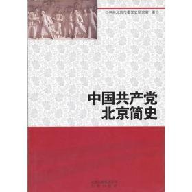 中国共产党北京简史 (精)