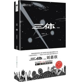 三体(典藏版)/中国科幻基石丛书