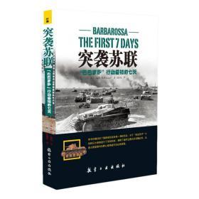 """突袭苏联:""""巴巴罗萨""""行动最初的七天"""