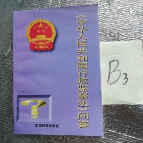 《中华人民共和国监察发》问答~~~~~满25包邮!