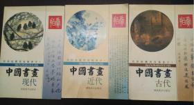 海内外拍卖行情:《中国书画古代》《中国书画现代》《中国书画近代》3本合售