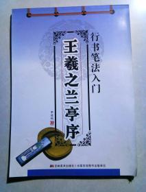 行书笔法入门:王羲之兰亭序