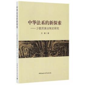 中华法系的新探索——少数民族法制史研究