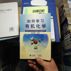 如何学习有机化学(第2版)