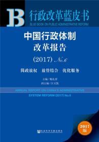 皮书系列·行政改革蓝皮书:中国行政体制改革报告(2017)No.6