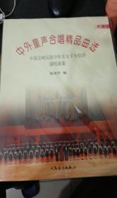 中外童声合唱精品曲选(中国) 全新未拆封