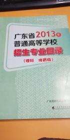 广东省2013年普通高等学校招生专业目录(理科 体育版)