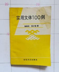实用文体100例