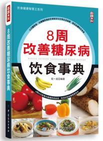 8周改善糖尿病饮食事典
