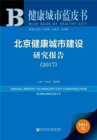 北京健康城市建设研究报告 2017