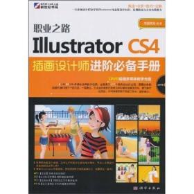 职业之路 Illustrator CS4 插画设计师进阶必备手册