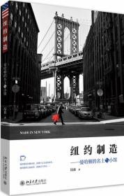 纽约制造——曼哈顿的名士与小馆