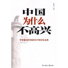 中国为什么不高兴
