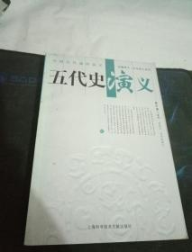 五代史演义】