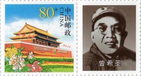 个性化邮票一枚: 曾希圣(面值0.80元,带其头像)  :曾希圣,湖南兴宁(今资兴)人