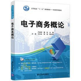 电子商务概论 卢金钟 雅玲 方英 王永生 张远 清华大学出版社 978