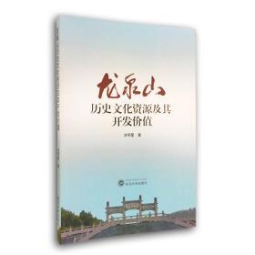 龙泉山历史文化资源及其开发价值