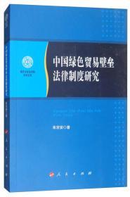 中国绿色贸易壁垒法律制度研究(南开大学法学院学术文存)