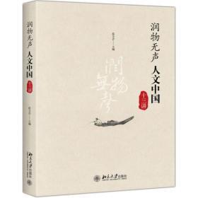 潤物無聲——人文中國十三講