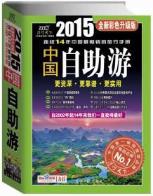 中国自助游(2015全新彩色升级版)