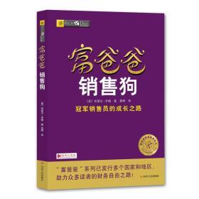 富爸爸销售狗(财商教育版)/富爸爸投资理财系列