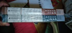 中国古代建筑技术史  【上下、全两卷】8开十品未开封膜