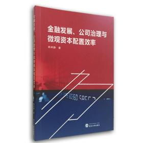 金融发展、公司治理与微观资本配置效率武汉大学韩林静9787307197497
