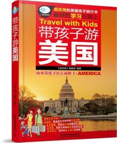 带孩子游美国