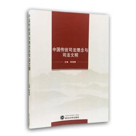 中国传统司法理念与司法文明