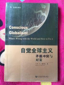 自觉全球主义:矛盾冲突与对策