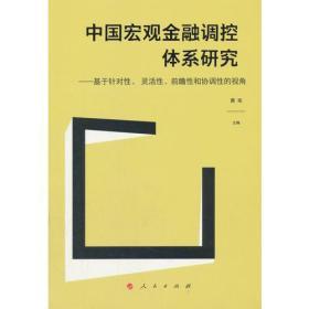 中国宏观金融调控体系研究——基于针对性、 灵活性、前瞻性和协调性的视角(J)
