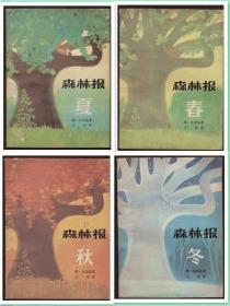 《森林报 春夏秋冬》82年一版一印 插图本