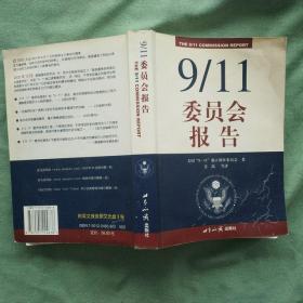 911委员会报告(品相不佳,注意图片,带光盘,一版一印,印数5000)包快递