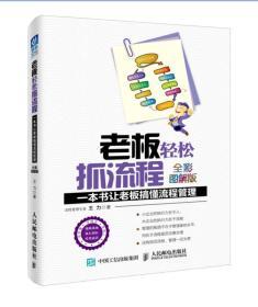 老板轻松抓流程:一本书让老板搞懂流程管理(全彩图解版)9787115409768