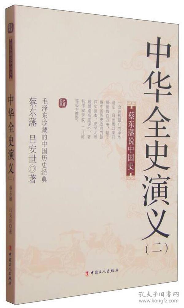 蔡东藩说中国史:中华全史演义(二)