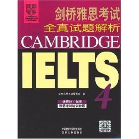 剑桥雅思考试全真试题解析 4 专著 剑桥大学考试委员会著 jian qiao ya si kao shi