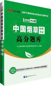 中公版·2018中国烟草招聘考试:高分题库