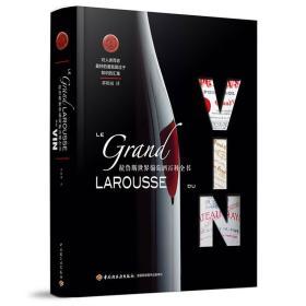 正版yl-9787501998371-拉鲁斯世界葡萄酒百科全书