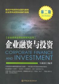 企业融资与投资(第二版)