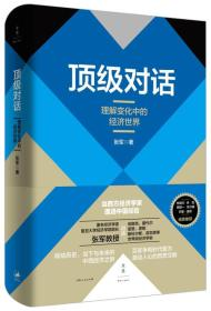 新书--顶级对话-理解变化中的经济世界